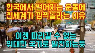 한국에서 벌어지는 뜻밖의 운동에 전세계가 깜짝놀라는 이…