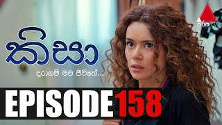 Kisa (කිසා) | Episode 158 | 31st March 2021 | Sirasa TV Thumbnail