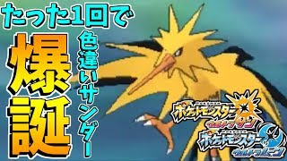 【ポケモンUSUM】生放送中にたった1回でサンダーの色違いを引くもリセットする男www【レックウザ捜索中の悲劇】