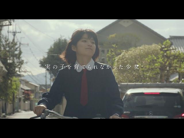 永作博美・井浦新が夫婦役『朝が来る』特報