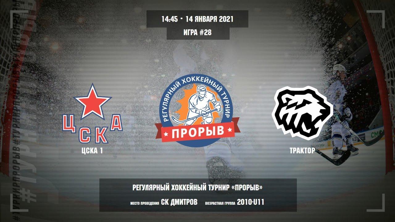 Матч №28, ЦСКА • 1 — Трактор, 2010-U11, Арена СК Дмитров, 14 января 2021 в 14:45