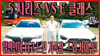 세기의 라이벌 BMW 5시리즈와 벤츠 E클래스 비교시승…