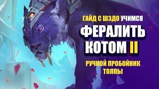 КОТ ДПС ГАЙД | Эпизод: Как фармить Ручной пробойник толпы (Pummeler). | World of Warcraft: Classic