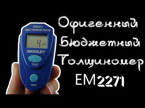 ОФИГЕННЫЙ #ТОЛЩИНОМЕР EM2271