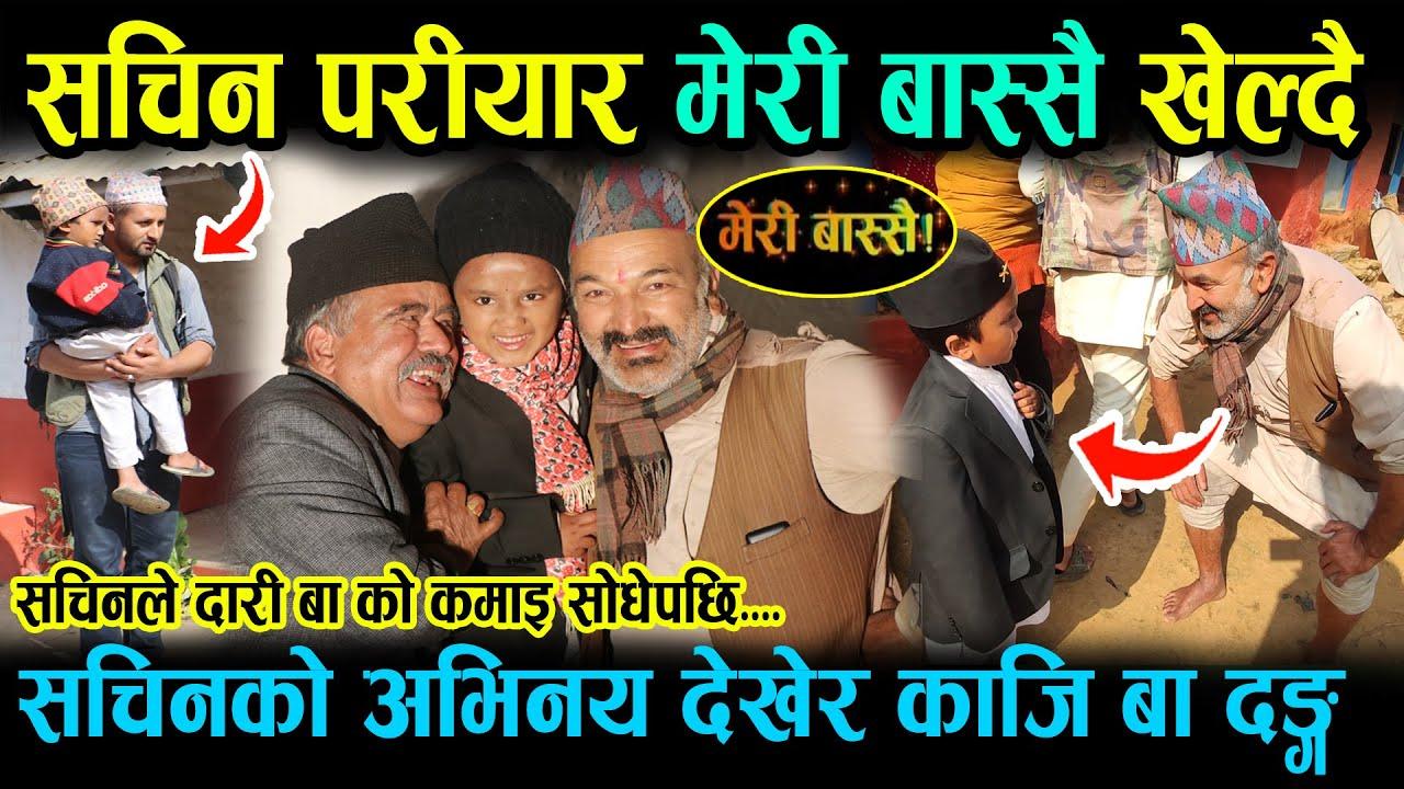 भाइरल सचिन परियारको मेरी बास्सैमा शानदार इन्ट्री , सबैलाई यसरी हसाए Sachin pariyar meri bassai