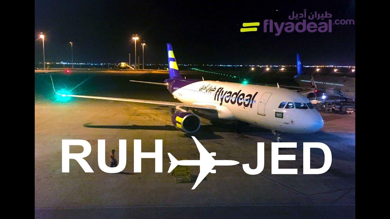 طيران اديل الرياض