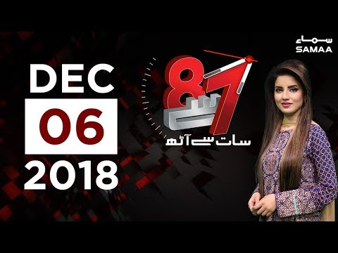 7 Se 8 | SAMAA TV | Kiran Naz | 06 December 2018