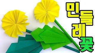 꽃 접기 꽃 종이접기 민들레접기 색종이 봄꽃접기 쉬운 …
