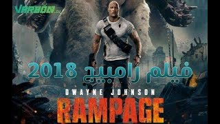 مشاهدة فيلم rampage 2018 مترجم