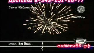 Биг Босс.avi(, 2011-08-08T06:09:34.000Z)