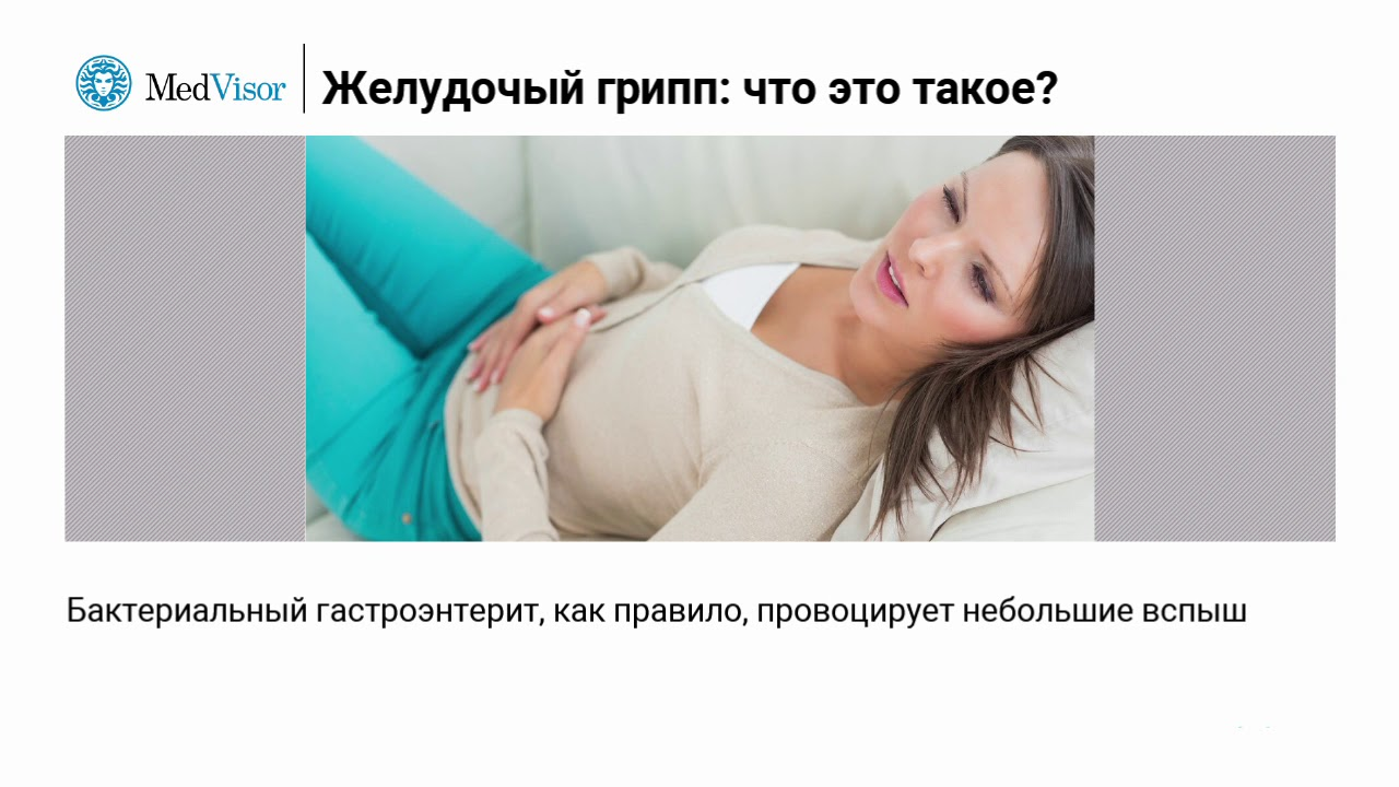 Gastroenterita giardioza. Gastroenterita virală