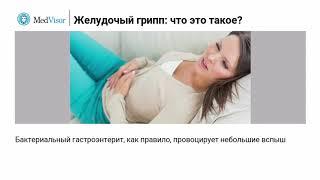 Желудочный грипп (острый гастроэнтерит): что это такое и как лечится