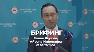 1 июня 2020 11:00 | Брифинг по эпидемиологической ситуации в Якутии