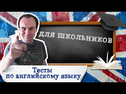 Тесты 4 класс по английскому языку легкий уровень