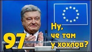 Безвиз и секс в плацкартном вагоне - новшества Украины.
