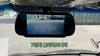 강서구후방카메라출장설치 (포터2) 7인치 룸미러모니터