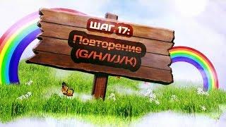 Шаг 17. Повторение «G-K» (курс «Ускоренное обучение чтению: АВС») (Ярослав Дмитриев)