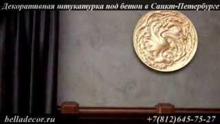 Декоративная штукатурка под бетон в Санкт-Петербурге(, 2013-09-20T18:22:15.000Z)