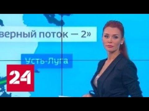 """""""Северный поток-2"""": строительство"""