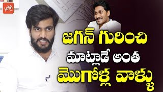 Gambar cover Byreddy Siddharth Reddy Shocking Comments On TDP Leaders | Chandrababu Naidu | AP News | YOYO TV