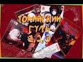 Распаковка манги Токийский гуль и Ди охотник на вампиров mp3