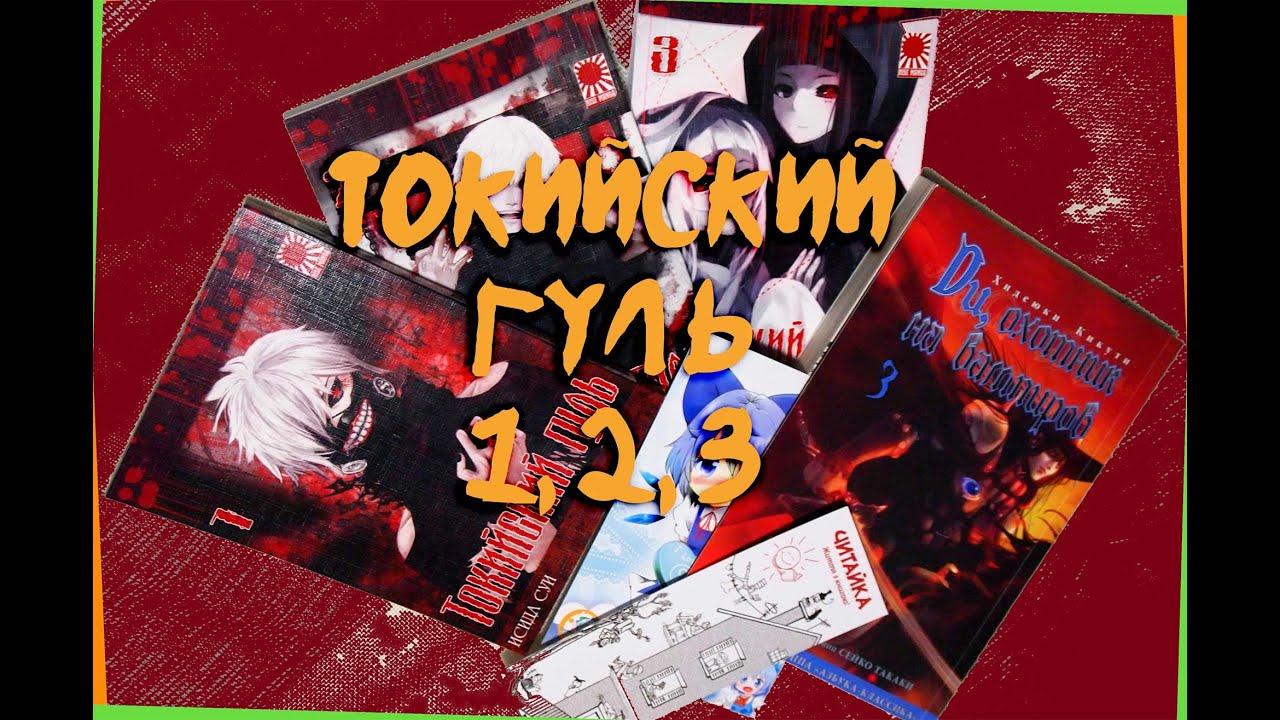 Тетрадь смерти death note: light yagami с правилами на русском языке. 490 руб. Купитьтовар в. Манга токийский гуль / tokyo ghoul. Том 1. 450 руб.