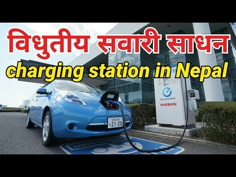 Electric vehicles charging station in Nepal