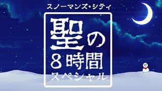 """スノーマンズシティ""""聖""""の8時間スペシャル Part 3"""