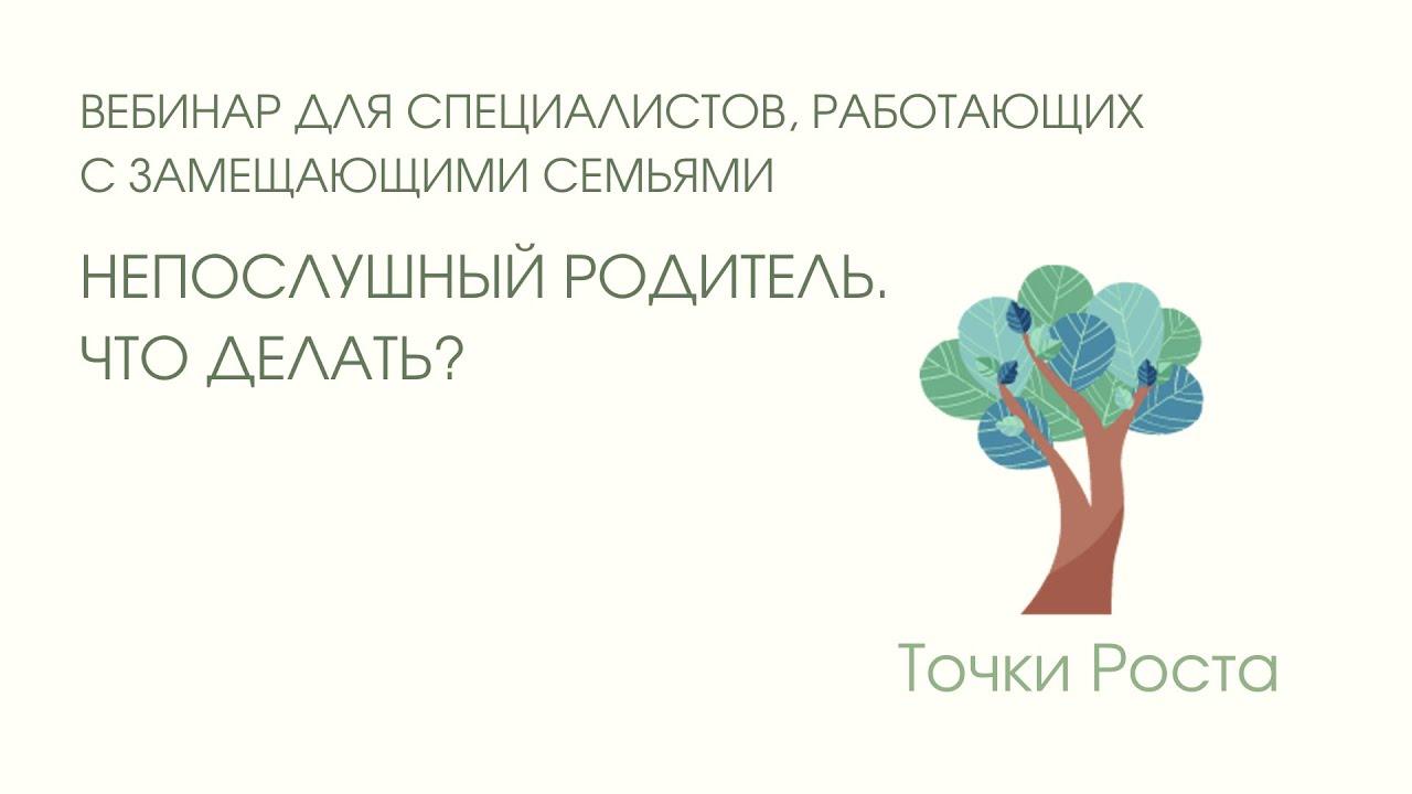 Запись вебинара  «Непослушный родитель. Что делать?» от 26.05.21