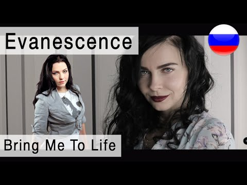Evanescence - Bring Me To Life на русском ( Russian Cover )