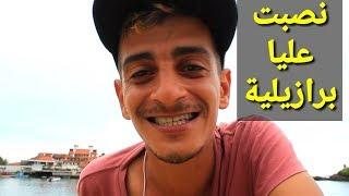 تخويرة سانك سانك من عند ليلي | mourad mzouri vlogs