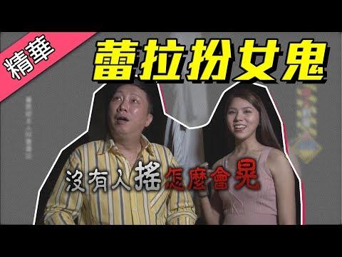 【蕾菈扮鬼嚇青蛙人~趙哥呱呱罵髒話!!】綜藝大熱門 精華