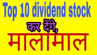 Top 10 dividend stock , best dividend stock in hindi [part-3]