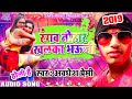 New holi 2019 Dale khatir rangwa chatakdar abdesh paremi DJ vishal Mp3