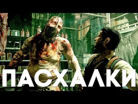 Пасхалки в The Evil Within [Easter Eggs]