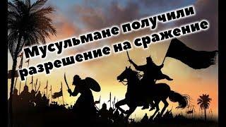 Любимец Всевышнего 54 часть . Язычники готовятся к войне