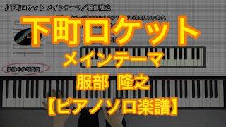 TBS系ドラマ『下町ロケット』メインテーマ、服部隆之「下町ロケット ~M...