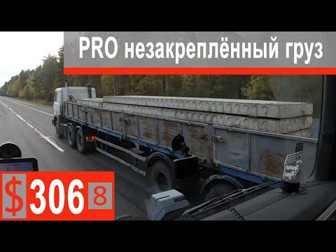 """$306 Scania S500 СДЭК сорвал выезд в Италию))) Потенциальный """"убийца"""" на дороге!!!"""