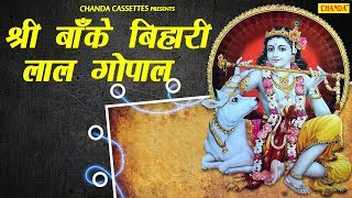 श्री बांके बिहारी लाल गोपाल | Ramkumar Lakkha | Popular Krishan Bhajan | Krishna Song| Bhajan Kirtan