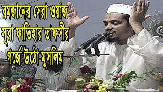 রমজানের সেরা ওয়াজ সূরা ফাতিহার তাফসীর {গর্জে উঠো মুসলিম } Sofikul islam Ruhani waz