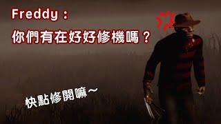 殺手Freddy(夢魘):你們可以好好修機嗎?【Dead by Daylight 黎明死線 - 中文字幕】
