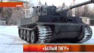 """Новости Самары. """"Белый тигр"""""""