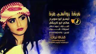 جديد دحية حزينة   ياريت الدنيا على هواي    تيسير ابو سويرح 2019