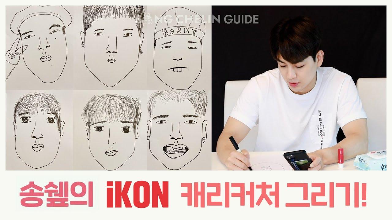 [SUB] 송쉪의 iKON 캐리커처 그리기!    Drawing iKON's Caricatures!