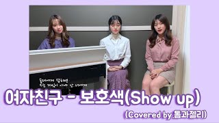 Gambar cover 여자친구(G friend) - 보호색(show up) [covered by 톰과 젤리]