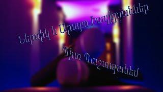 Nersik ev Arabo Ispiryanner - Pit pashtpanem // Karaoke, Minus, Lyrics //