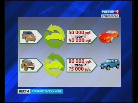 Программа утилизации автомобилей возобновляется в России
