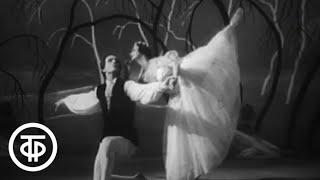 """Танцевальная сюита на музыку Ф.Шопена в постановке Мариинского театра """"Шопениана"""" (1958)"""