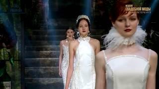 Дизайнерские свадебные платья Anna Evsikova for LA DUCHESSE Couture look1