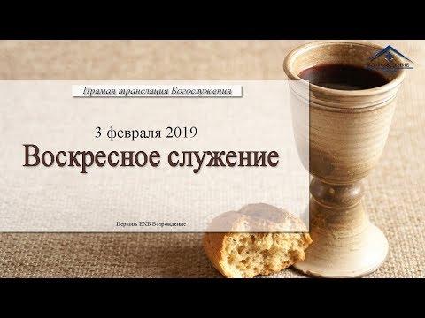 3 февраля - Воскресное служение